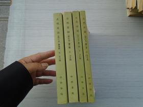 古代汉语(修订本1-4全,内页有笔记,详见书影)