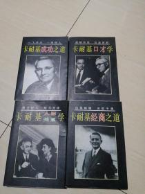 卡耐基系列丛书.成功之道、人际关系学、经商之道、口才学.4册合售