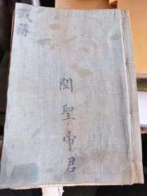 民国抄本:关帝签 完整   后有15筒子偏方