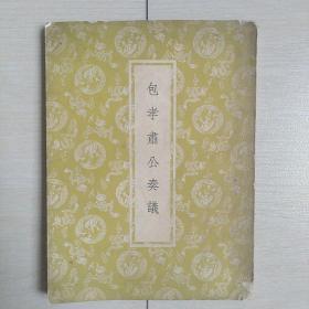 包孝肃公奏议(全一册)[1960年初版]
