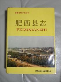 肥西县志(审稿组成员马骐签赠本)