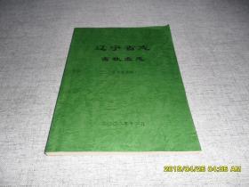 辽宁省志 畜牧志 上卷  征求意见稿