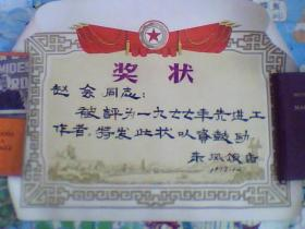 老奖状;赵*同志;被评为1977年先进工作者,特发此状以资鼓励。