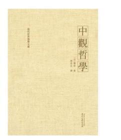 中观哲学 印 穆帝 郭忠生 贵州大学出版社
