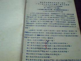 周恩来总理传达毛主席(调动一切力量为社会主义服务)报告的记录
