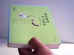 正版图书因为懂得 所以慈悲:张爱玲的倾城往事【代售】