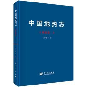 中国地热志-西南卷(二)