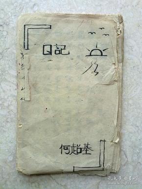 手抄本                         日记