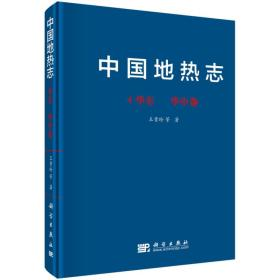 中国地热志-华东、华中卷