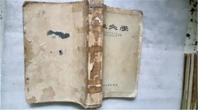 针灸学 1958年版