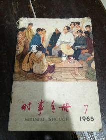 时事手册1967――7