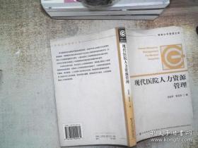 现代医院管理 沈远平,陈玉兵 社会科学文献出版社 9787801909961
