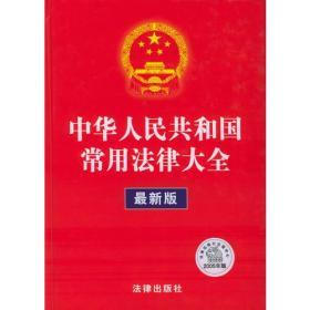 中华人民共和国常用法律大全(最新版) .