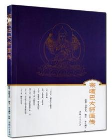 宗喀巴大师画传 拉科益西多杰 青海人民出版社