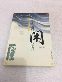 《史海闲话》作者签名本,经盛鸿先生为南京师范大学历史社会学系教授
