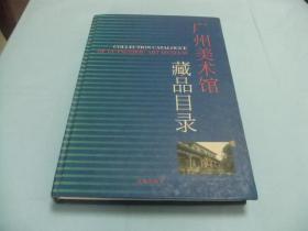 广州美术馆藏品目录  大16开精装本