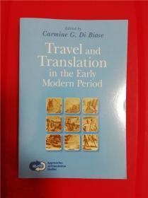 Travel and Translation in the Early Modern Period (现代早期的游历与翻译)研究文集