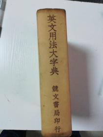英文用法大字典(精)民国三十五年