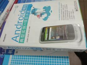 Android编程典型实例与项目开发