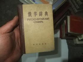俄华辞典(精装)