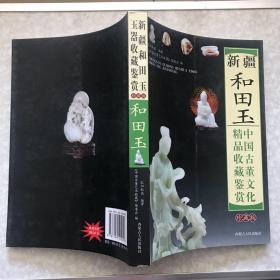 新疆和田玉中国古董文化精品收藏鉴赏珍藏版