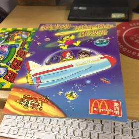 麦当劳飞越千禧年游戏册