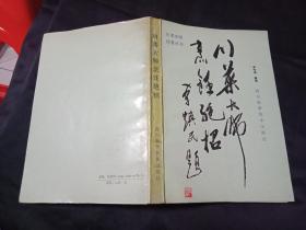 《川菜大师烹饪绝招》 书9品如图