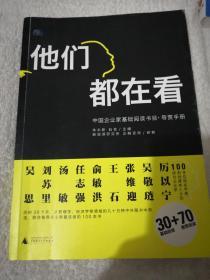他们都在看:中国企业家基础阅读书目•导赏手册