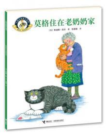 正版现货  莫格住在老奶奶家/小猫莫格成长系列