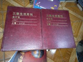 三联生活周刊1997年【 精装 合订本 上下卷全年】