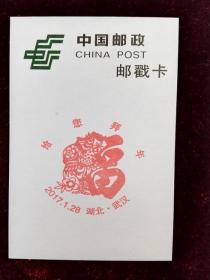 101139 中国湖北武汉 2017给您拜年 纪念邮戳卡