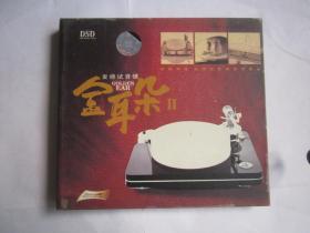 CD  光盘   唱片     金耳朵2   HIFI发烧试音碟