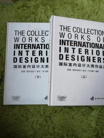 国际室内设计大师作品集(精装全两册)