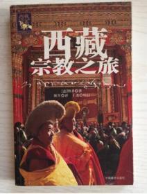 西藏宗教之旅 外观稍有点陈旧 西藏文明之旅书系 讲述了藏传佛教的起源 特点 教理 派别 僧侣生活等 中国藏学出版社