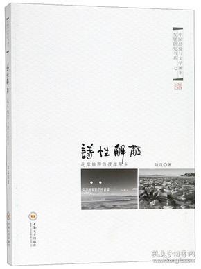 诗性解蔽:此岸烛照与彼岸原乡/中国经验与文学湘军发展研究书系