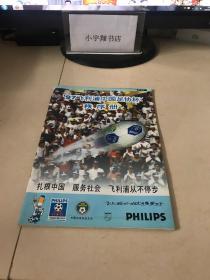 《97飞利浦中国足协杯》秩序册