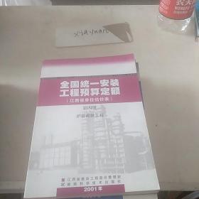 全国统一安装工程预算定额  江西省单位安装工程第四册