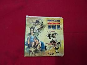 游戏-4CD--轩辕剑