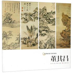 董其昌/中国画家名作精鉴