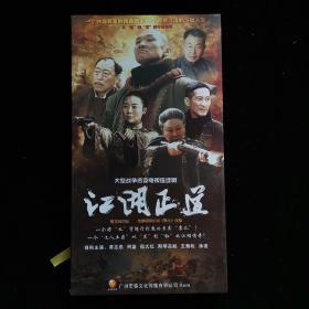 DVD光盘 江湖正道 【电视剧-----黄志忠 柯蓝 倪大红 斯琴高娃】14DVD硬纸盒装含盒套