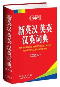 新英汉英英汉英词典(双色本) 正版 商务外语辞书室  9787801039071