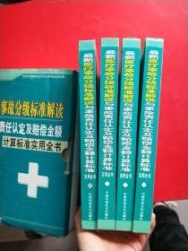 最新医疗事故分级标准解读与事故责任认定及赔偿金额计算标准实用全书  全4册+一光盘