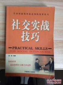 实战技巧  中国致公出版社 9787801793225
