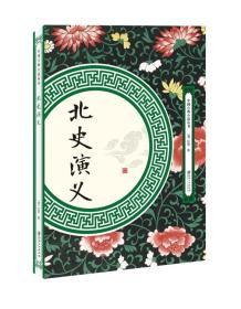 中国古典小说丛书:北史演义