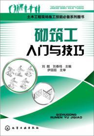 土木工程现场施工技能必备系列图书:砌筑工入门与技巧