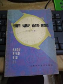 手表维修上海科学技术出版社
