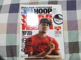 NBA灌篮 2012年第28期