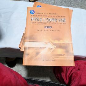 科学社会主义的理论与实践(第6版)/普通高等学校硕士研究生马克思主义理论课教材