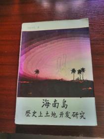 海南岛历史上土地开发研究