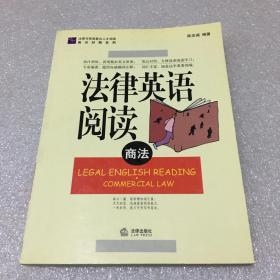 法律英语阅读:英汉对照.商法